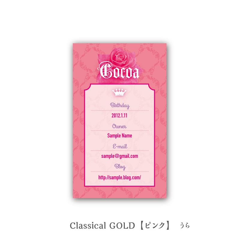 うちの子名刺 Classical GOLD/両面/50枚