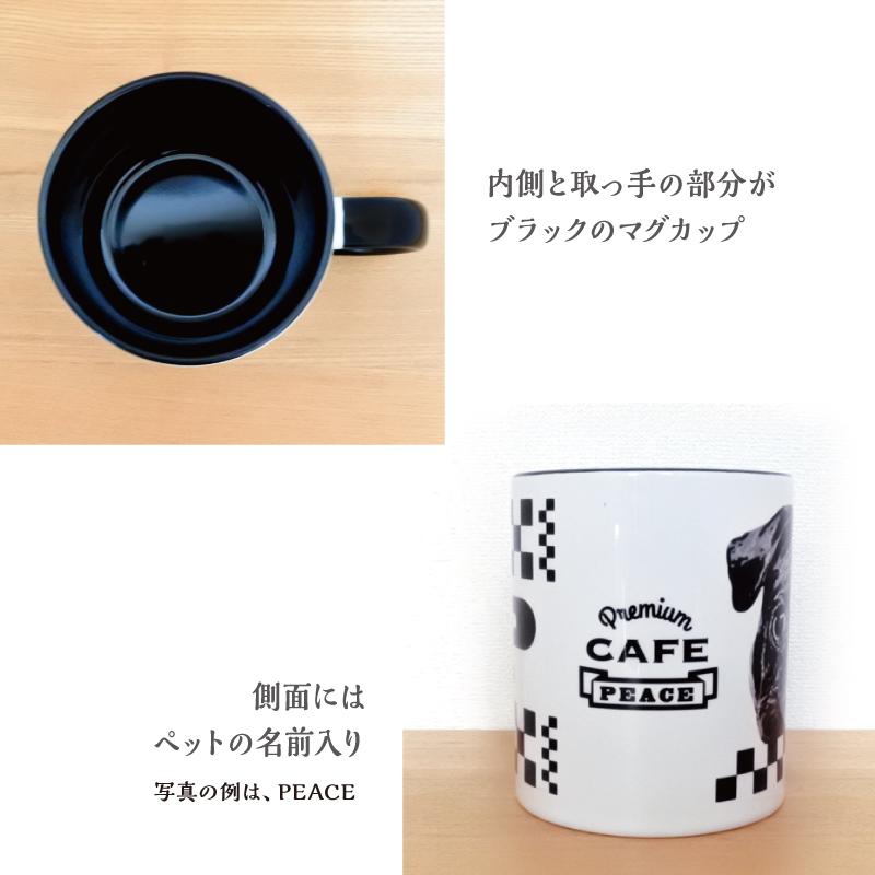 うちCafeマグM 2 tone - Black & White