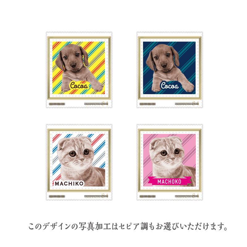 うちの子切手 84円スクエア/Stripe