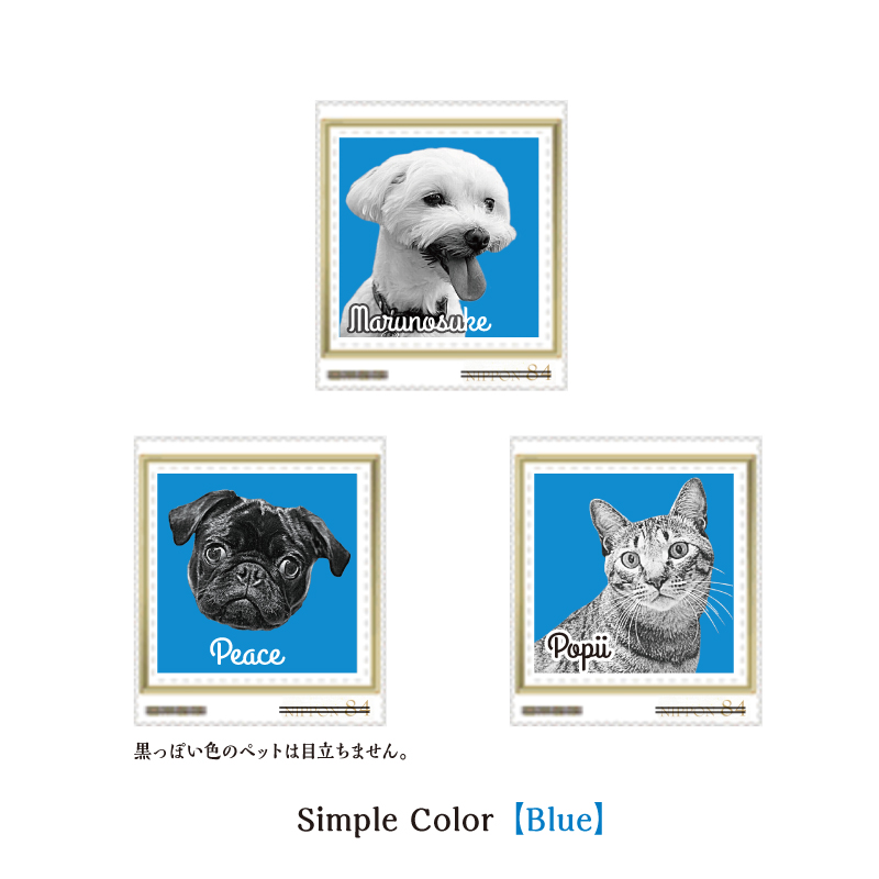 うちの子切手《84円スクエア》【Simple Color】
