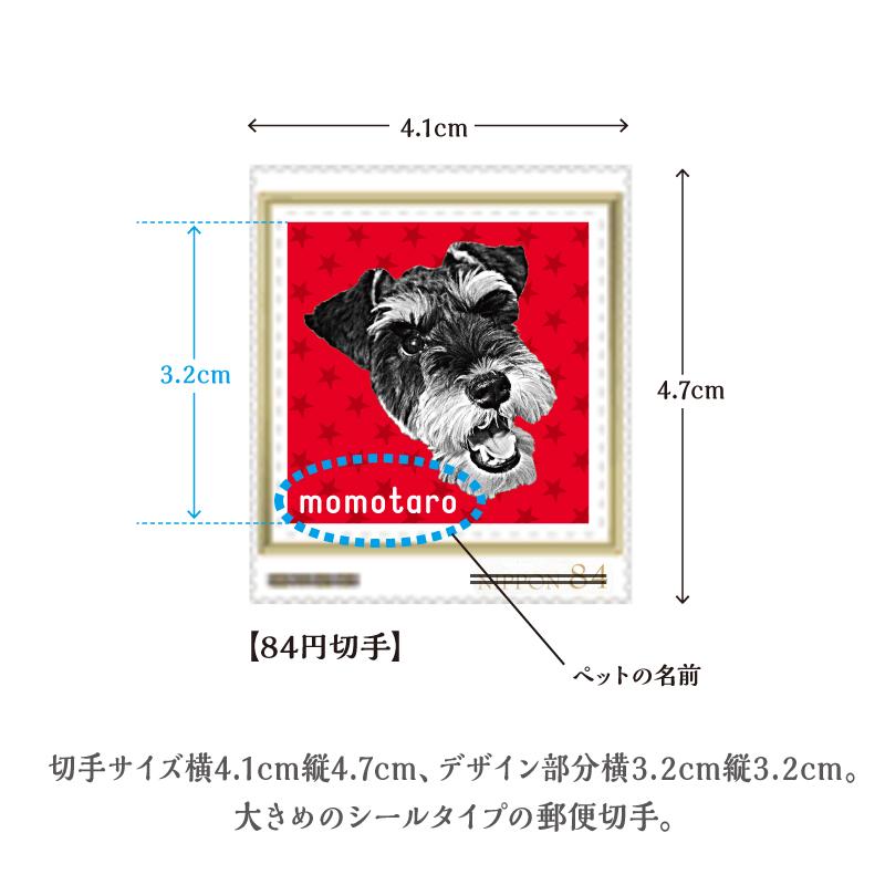 うちの子切手 84円スクエア/Star