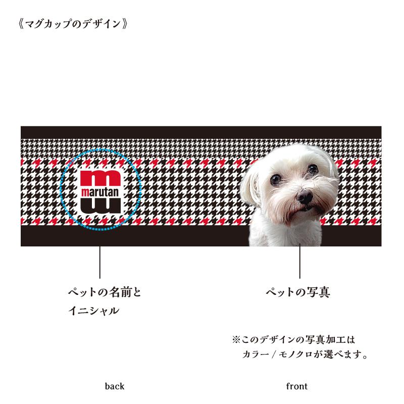 うちCafeマグS【Hound's-tooth check】(マグカップのみ)