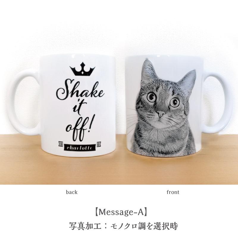 うちCafeペアマグM Message-A/同じマグカップ2個入り