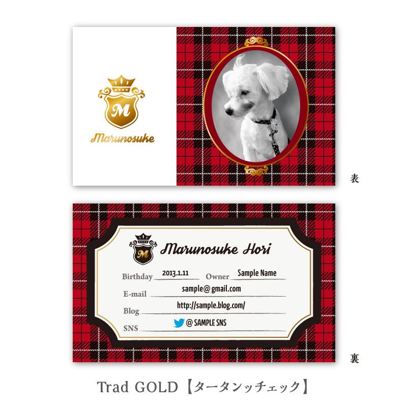 うちの子名刺【Trad GOLD】《両面・50枚》