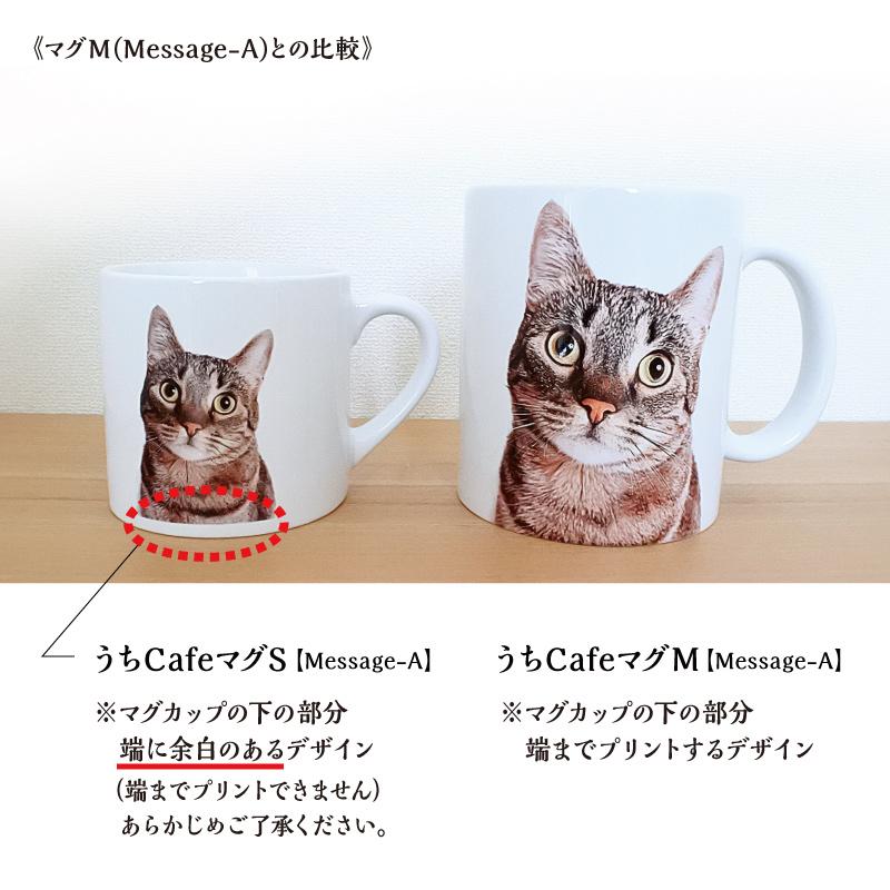 うちCafeペアマグS Message-A/同じマグカップ2個入り