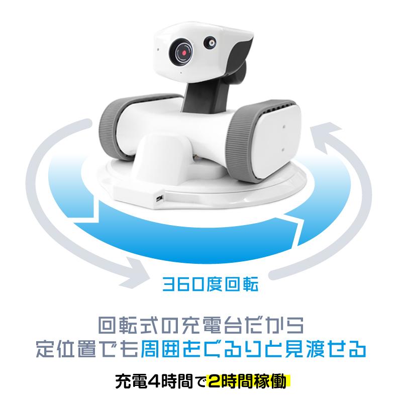 ペットのお留守番を見守るロボットカメラ