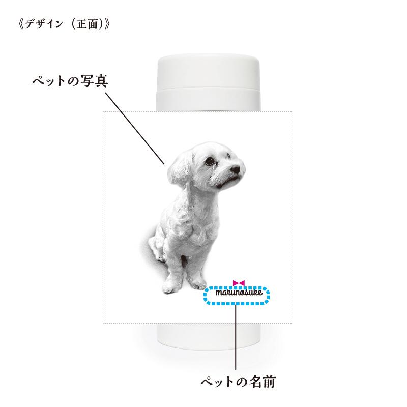 うちの子サーモボトル【 White bottle 】(200ml水筒)