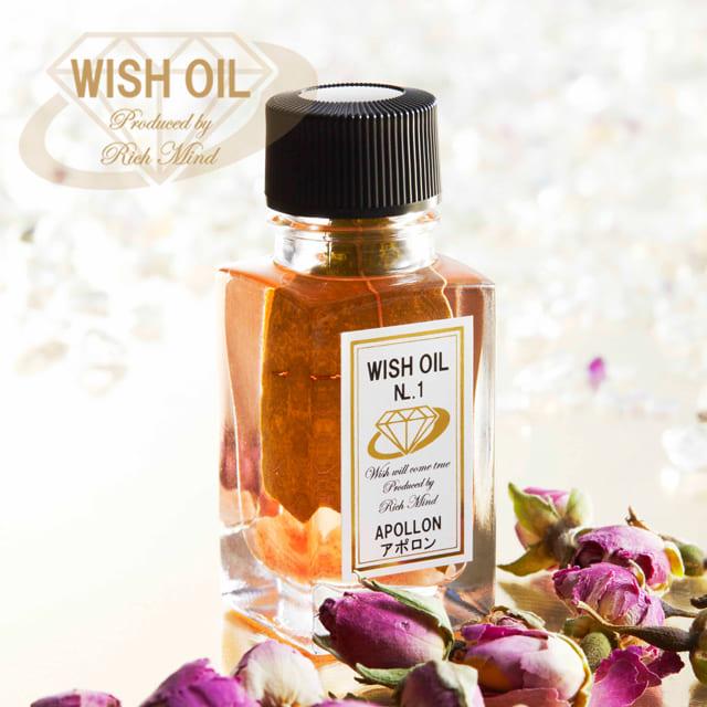 WISH OIL NL.1 アポロン(APOLLON)〜太陽〜