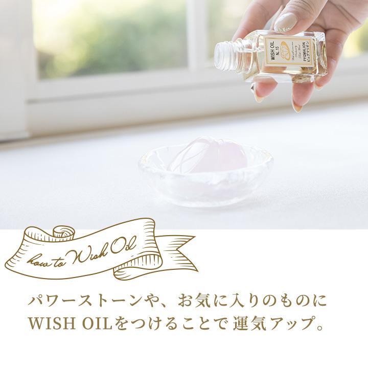 WISH OIL NL.3 ゼウス(ZEUS)〜木星〜