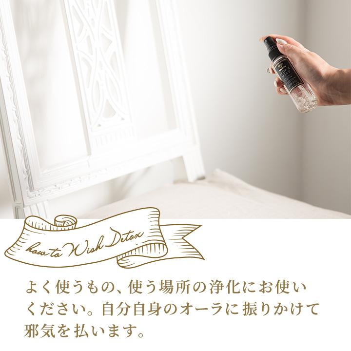 WISH DETOX 浄化スプレー<最強 LOVE運>