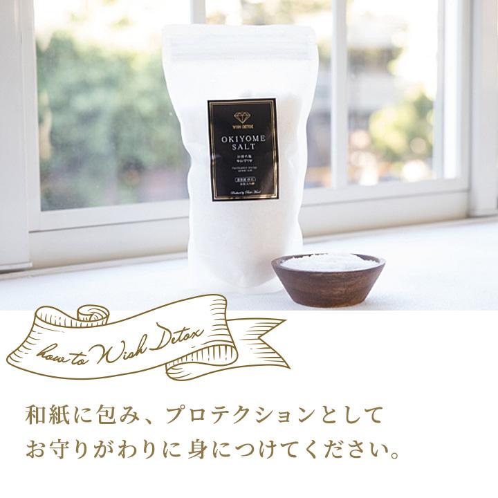 WISH DETOX お清め塩<最強金運>