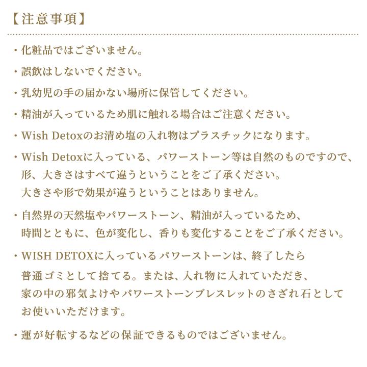 【Wish Detox/全6種類セット】オリジナルノベルティプレゼント付き♡