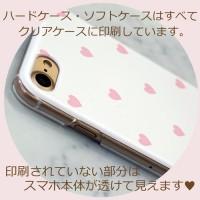 ミニハート【ハードケース 名入れ対応】