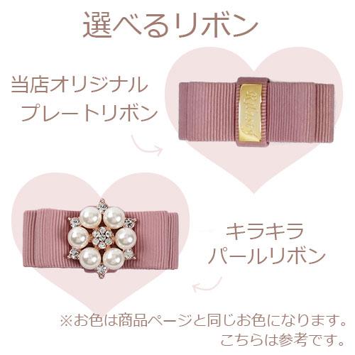 ランダムハート【手帳型・プルミエルリボン】