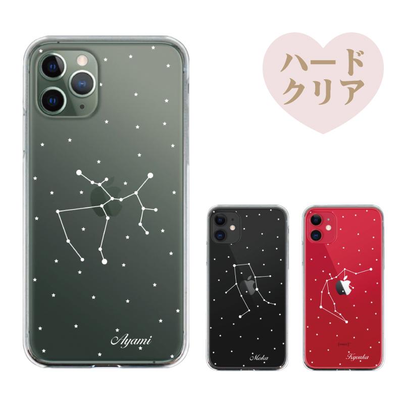 12星座 【ハードケース】