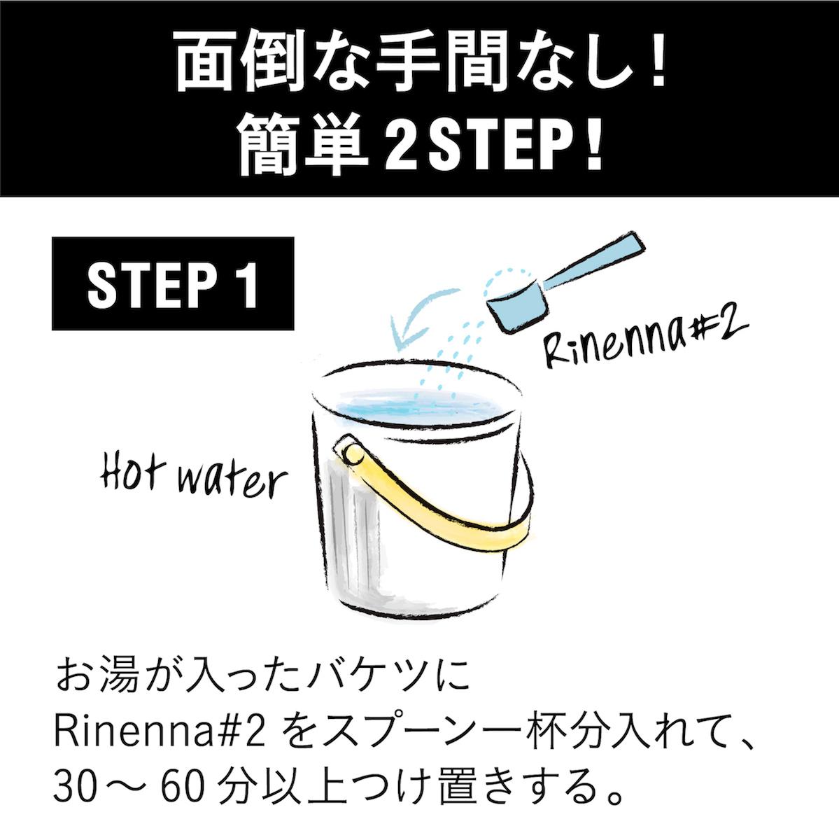 【VERY掲載】Rinenna#2 スターターセット バケツサイズS・L