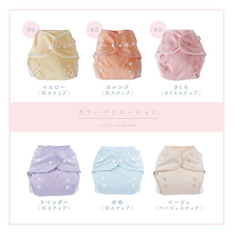 ワンサイズ布おむつカバー / RinennaBaby