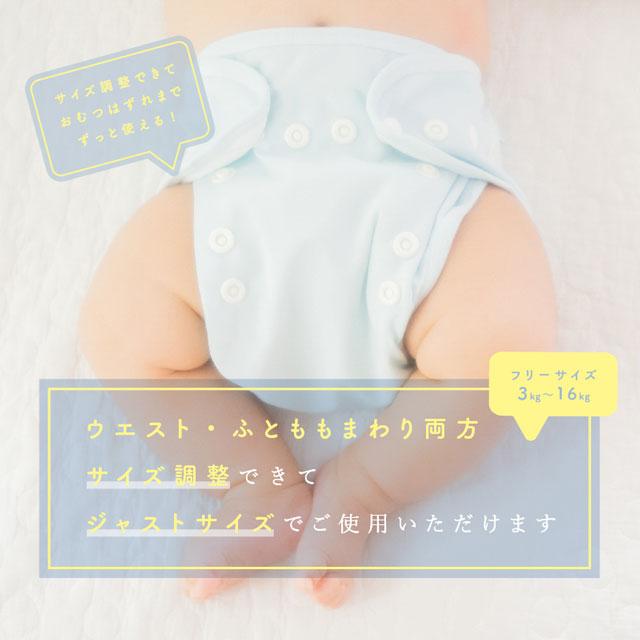 布おむつカバー3枚セット / RinennaBaby