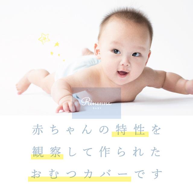 日中おむつセット / RinennaBaby