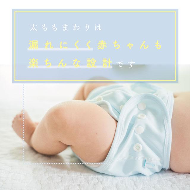 布おむつ日中おまとめセット / RinennaBaby