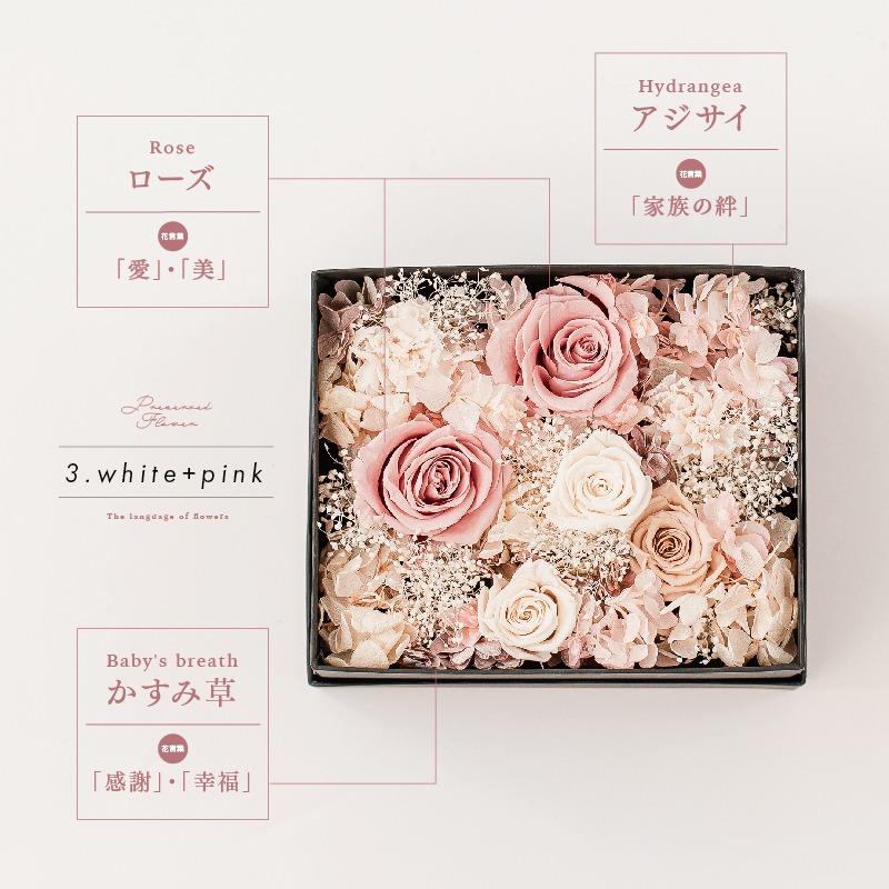 プリザーブドフラワーギフトBOX|#3 White+Pink