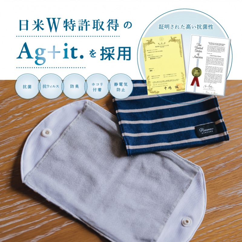 抗菌・防臭Ag+it.特許取得 洗って繰り返し使えるマスクケース