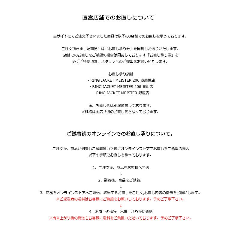 JACKET袖口 アキミセ【飾りステッチ】