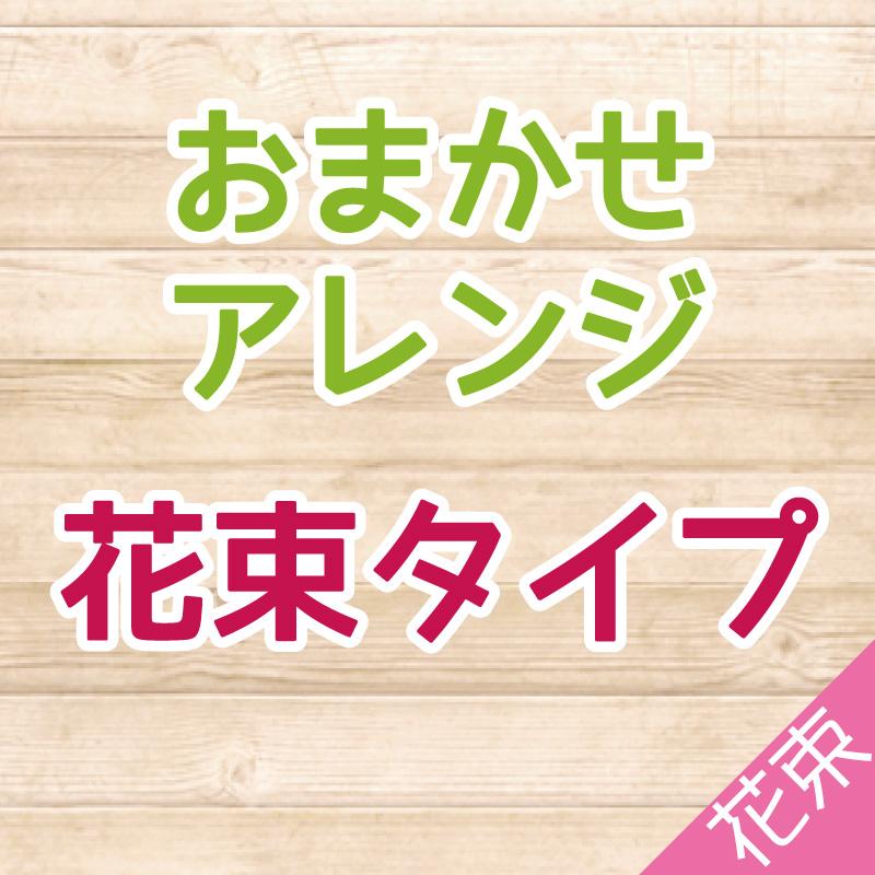 おまかせバンチ(花束タイプ)