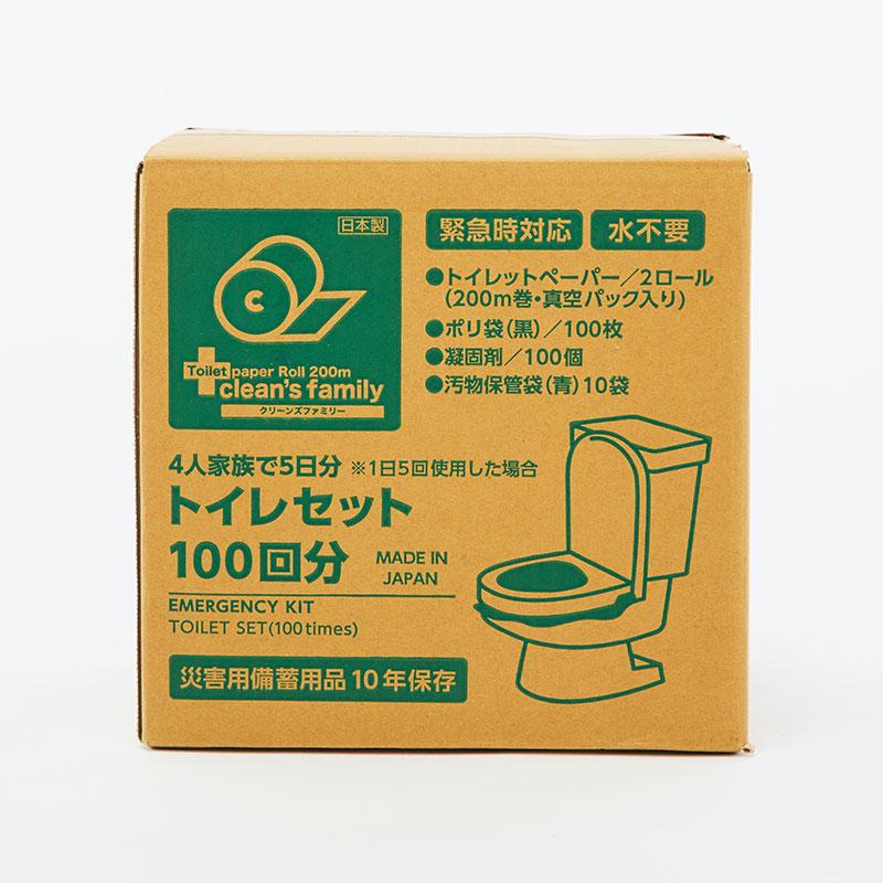災害時、非常時の必需品の簡易トイレ!クリーンズファミリートイレセット(100回用)必要なものが揃っているので、すぐに使用可能!