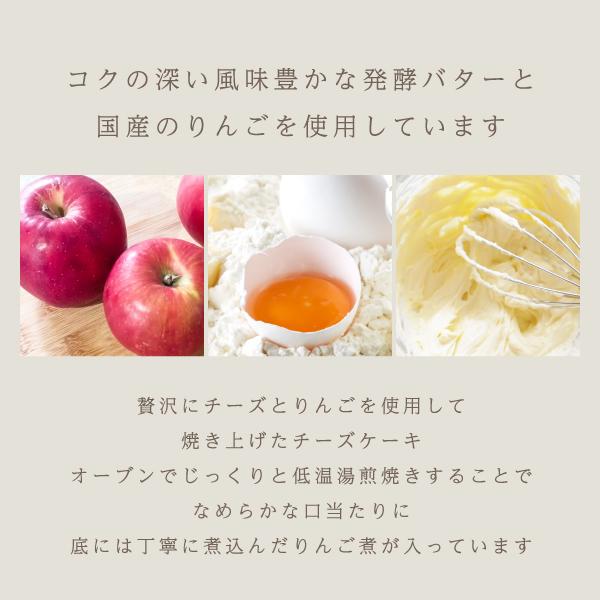 りんごとバター。クリーミーチーズケーキ 3個入 proper
