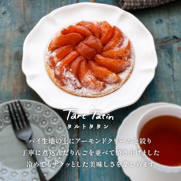 りんごとバター。タルトタタン 宅急便発送 冷凍発送 送料無料 proper