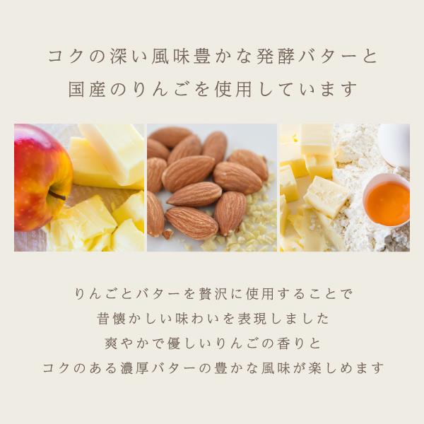 りんごとバター。ギフトセットSS Agift