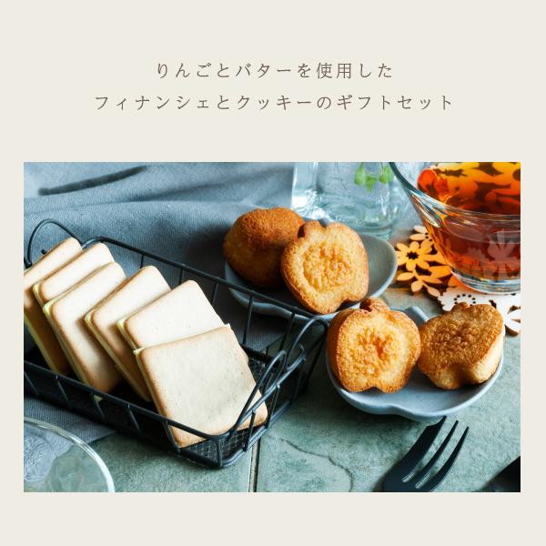 りんごとバター。ギフトセットS Agift