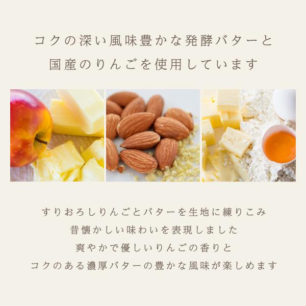 りんごとバター。 COBACO フィナンシェ2個 宅急便発送 Pgift