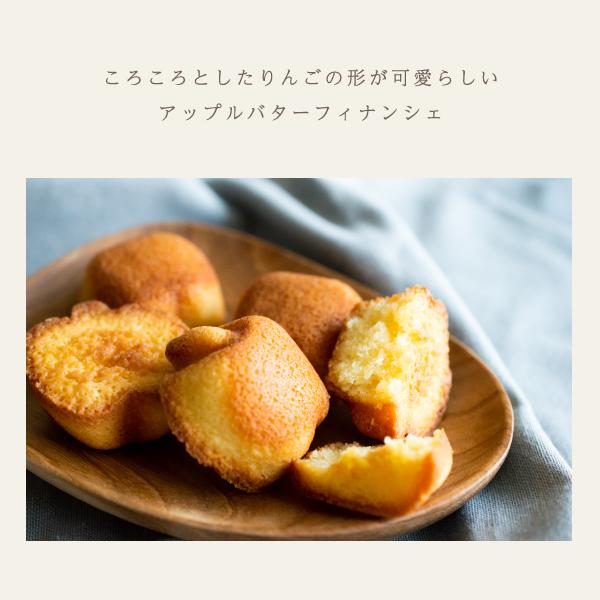 NEW りんごとバター。 COBACO フィナンシェ2個 宅急便発送 Pgift