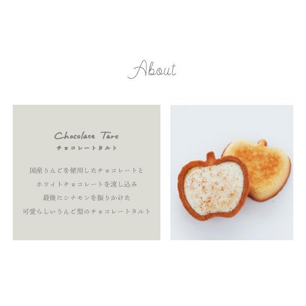 りんごとバター。チョコレートタルト 12個入 (宅急便発送) proper