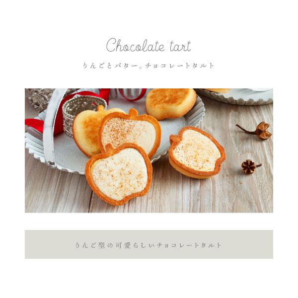 りんごとバター。チョコレートタルト 4個入 (宅急便発送) proper