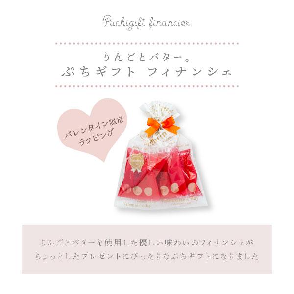 りんごとバター。 ぷちギフト フィナンシェ3個 あす楽対応 プチギフト バレンタイン 宅急便発送 Pgift