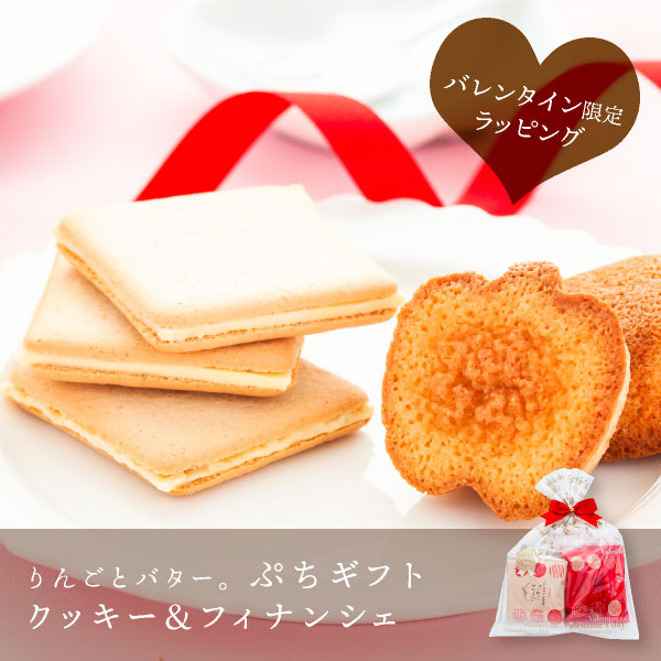 りんごとバター。 ぷちギフト クッキー&フィナンシェ あす楽対応 プチギフト バレンタイン 宅急便発送 Pgift
