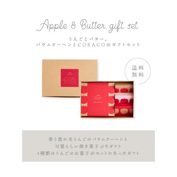 りんごとバター。バウムクーヘンとCOBACOのギフトセット 送料無料 宅急便発送 Agift