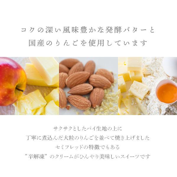 りんごとバター。タルトタタンセミフレッド 宅急便発送 冷凍発送 proper