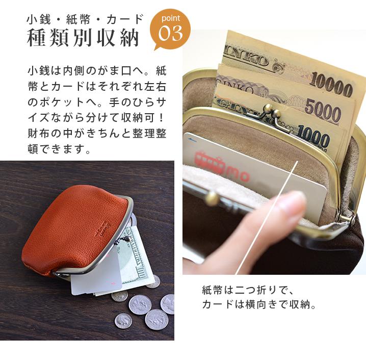 カードも紙幣も小銭も入る 仕切り付き親子がま口財布