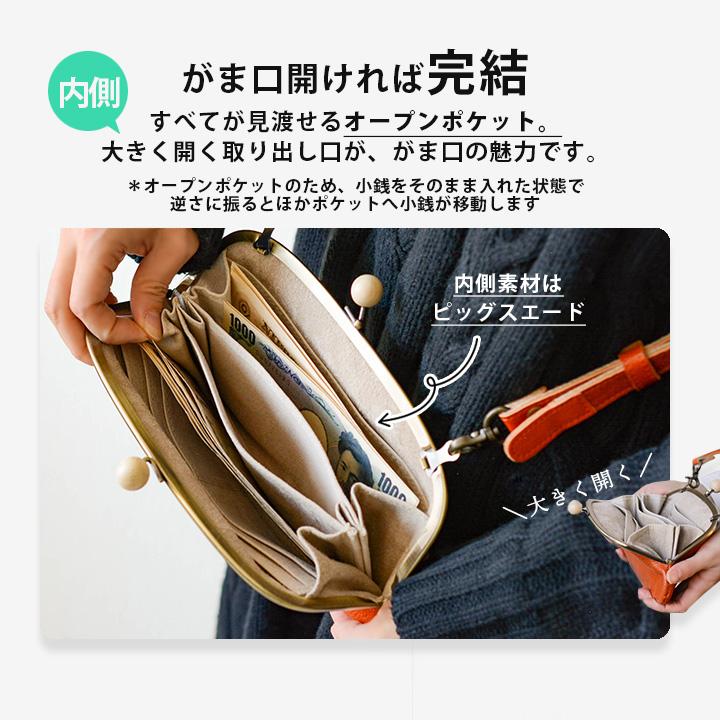 【ロングセラー】財布出し入れのわずらわしさから解放!がま口お財布ショルダー