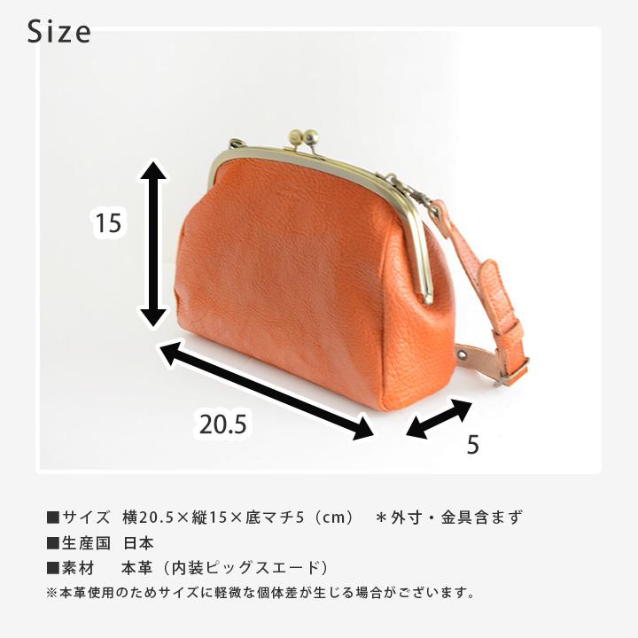 使いまわし度抜群。ほどよいサイズのマチありがま口ショルダーバッグ