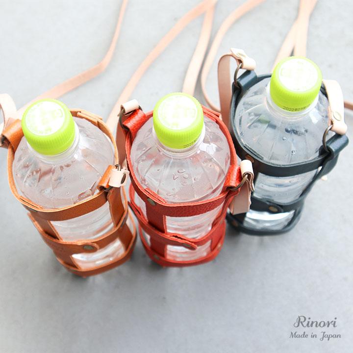 ボトルショルダー ペットボトルホルダー
