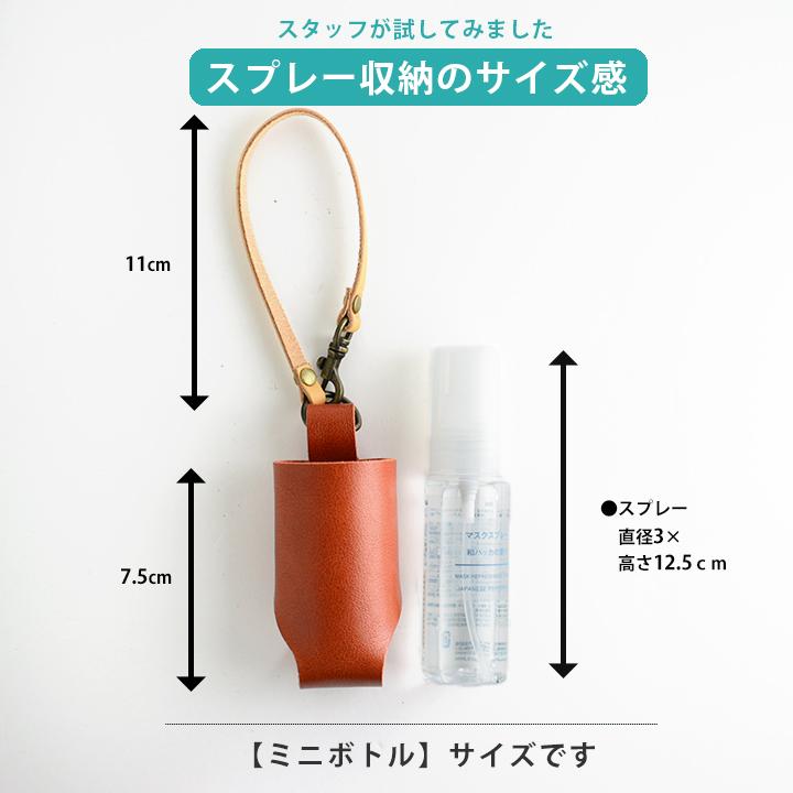 【企画品】スプレーホルダー 携帯用