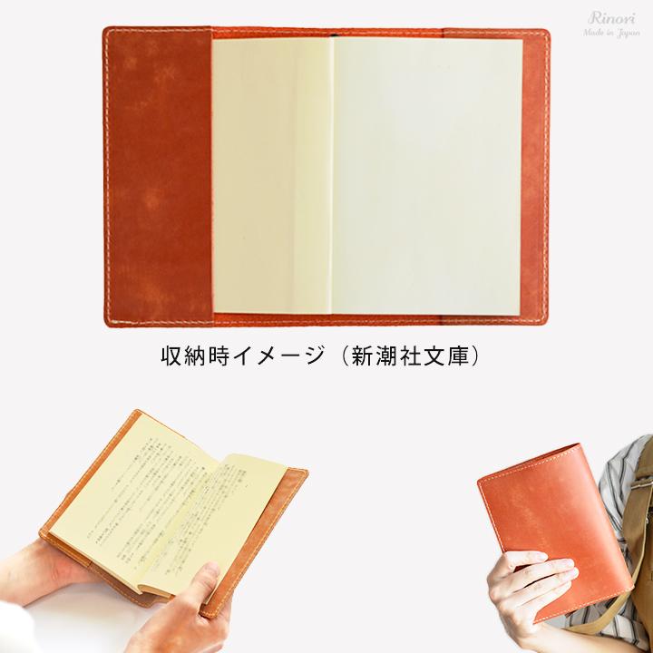 ブックカバー(文庫)