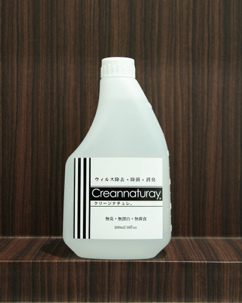 除菌消臭・クリーンナチュレ・詰め替え用ボトル