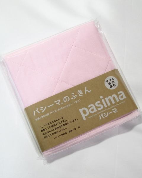 パシーマふきん*単品*