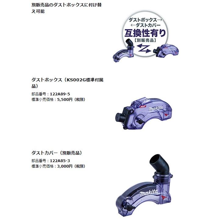 【マキタ】40V 充電式防じん丸ノコ《本体のみ》
